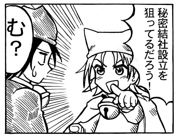 いざ、世界制服(kataribe-ml23440)  CG