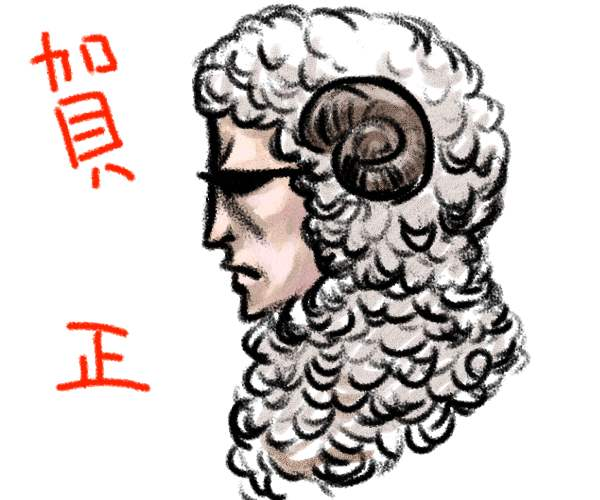 前野浩、無道邸の青年羊(J) CG