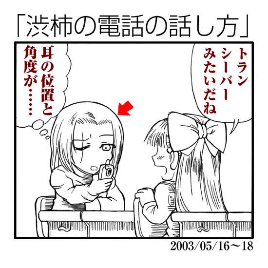 渋柿の電話の話し方  CG