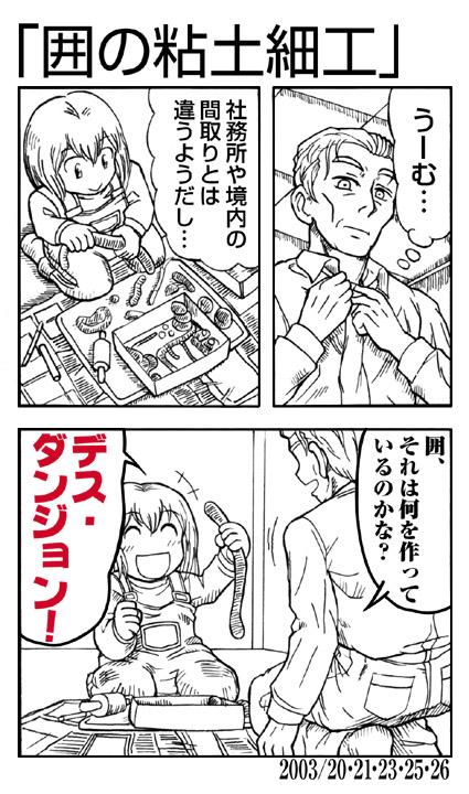 Kakoi's clay work CG