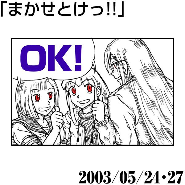 「まかせとけっ!!」  CG