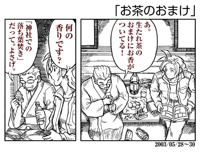 「お茶のおまけ」(1)  CG