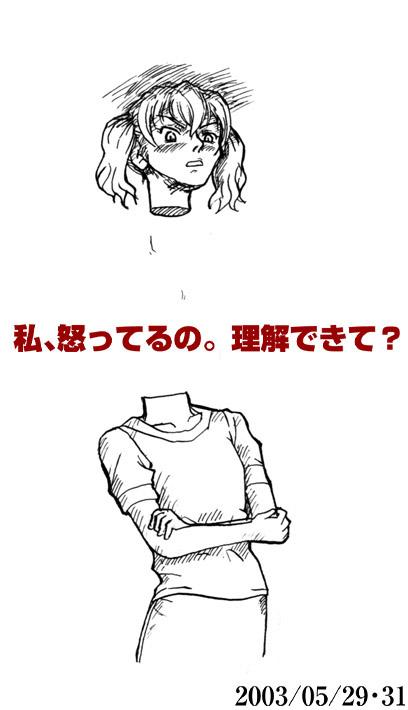 怒髪天を衝く  CG