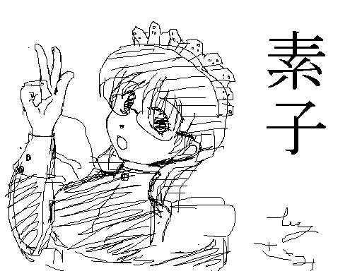 プロキシマウェイトレス素子  CG