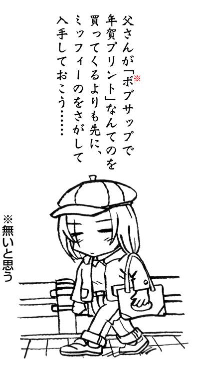 年賀状プリントの罠  CG