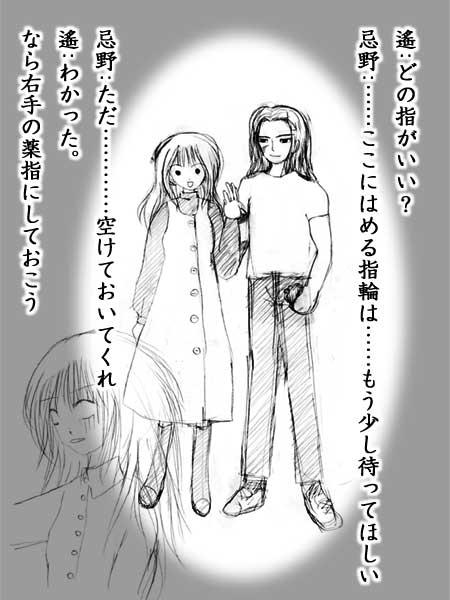 「忌野さんと遙さんがいちゃいちゃ……」その2(J) CG