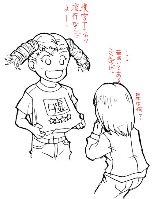 嘘Tシャツ  CG