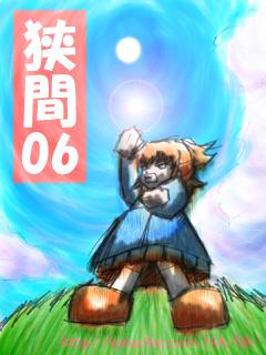 ランダムトップ絵:語り部・狭間06:戦う幼稚園児