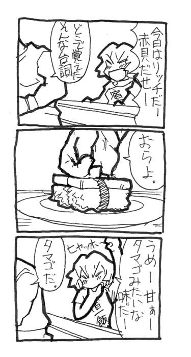 リッチなゾンビに寿司をだせ  CG