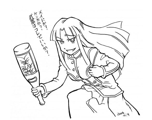 メイド対決ラスボス  CG