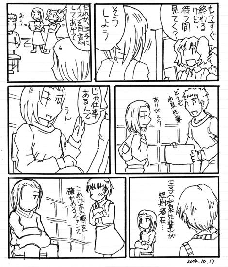 和泉先輩に聞いておきたい(1) CG