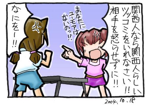 「あんたとはやっとれんわっ!!」 CG
