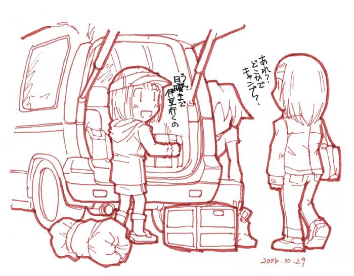 伊豆キャンプへ  CG