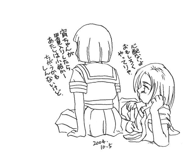 小姑の心境  CG