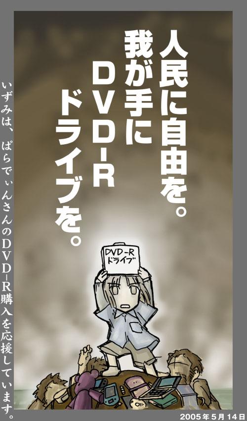 ぱらでぃんさん支援 CG