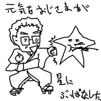 謎の星を殴る訪雪さん CG