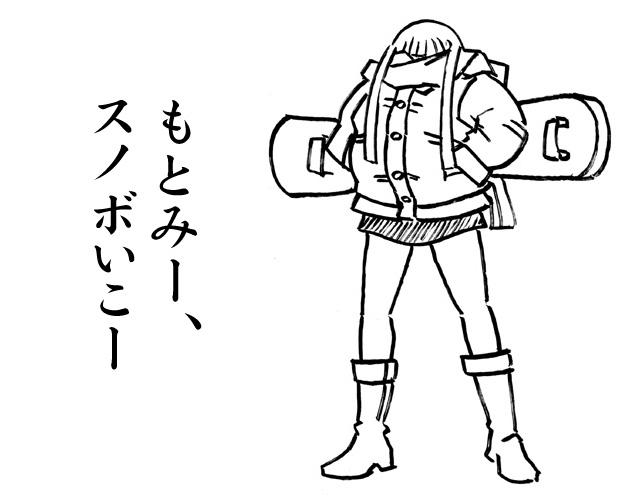 ミニスカみこと冬期レジャー仕様(J)  CG