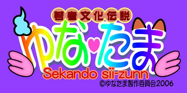 「ゆなたま sekando sii-zunn」タイトル(J)  CG
