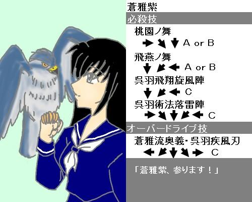 蒼雅紫キャラ性能 CG