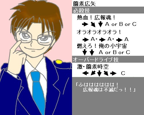 薗煮広矢キャラ性能 CG