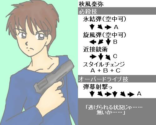 秦弥くんキャラ性能 CG