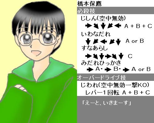 橋本保鷹キャラ性能、技つき CG
