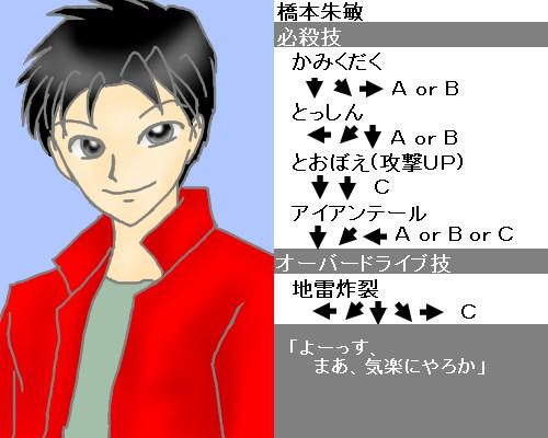 橋本朱敏キャラ性能、技つき CG