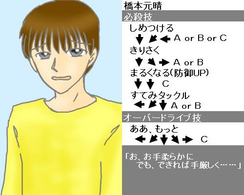 橋本元晴キャラ性能、技つき CG