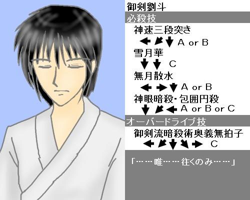御剣劉斗キャラ性能、技つき CG