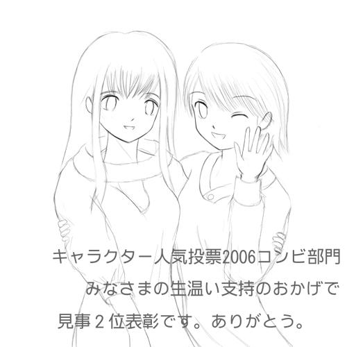 コンビ2位記念みぎゆか CG
