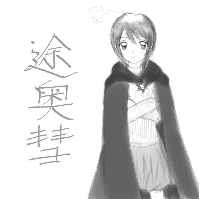 彗ラフ  CG