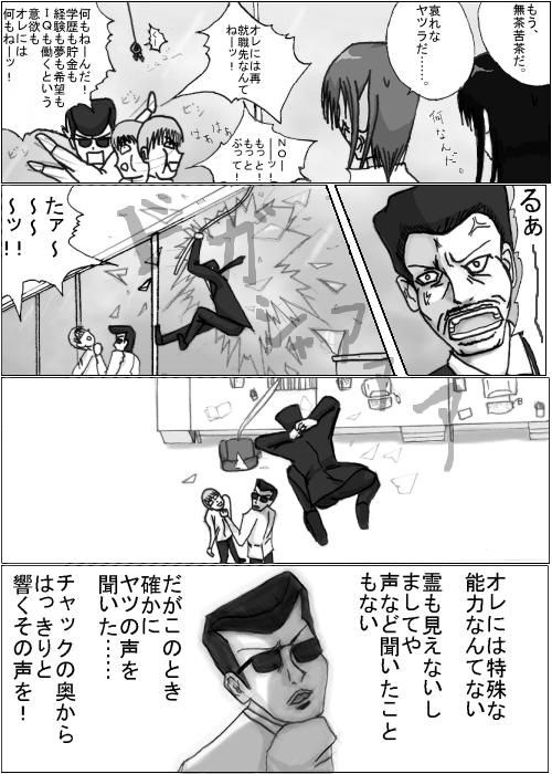 浦霧コーポレーションの秘密。9  CG