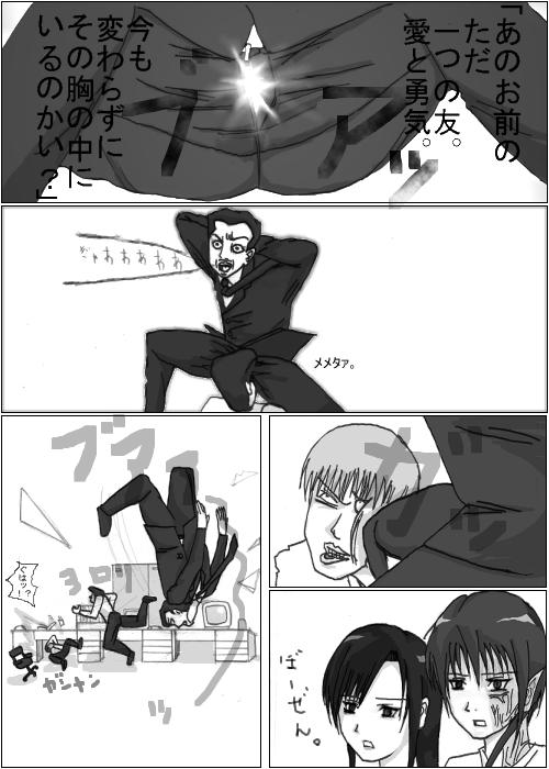 浦霧コーポレーションの秘密。10  CG