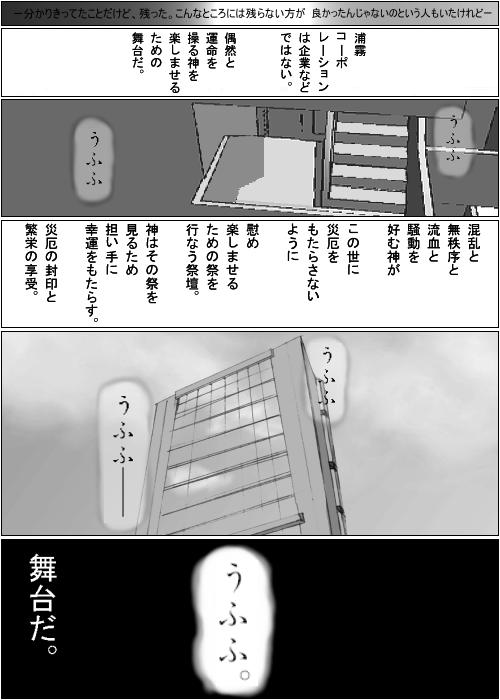 浦霧コーポレーションの秘密。17 CG