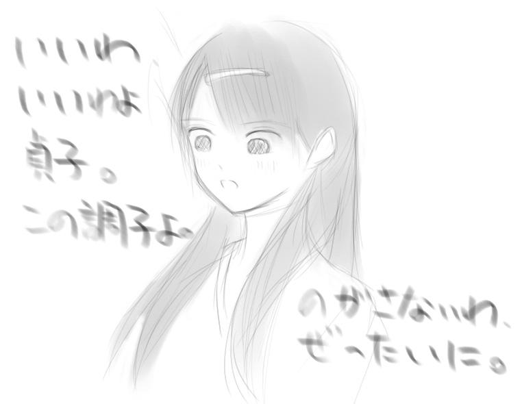 貞子支援別Ver  CG