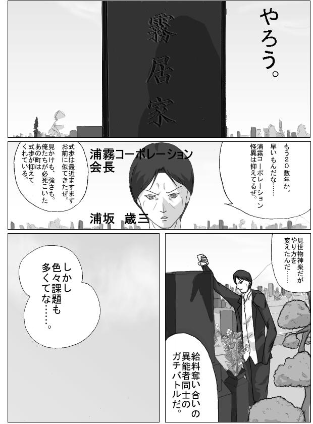 浦霧コーポレーション事業調整第二課 2  CG