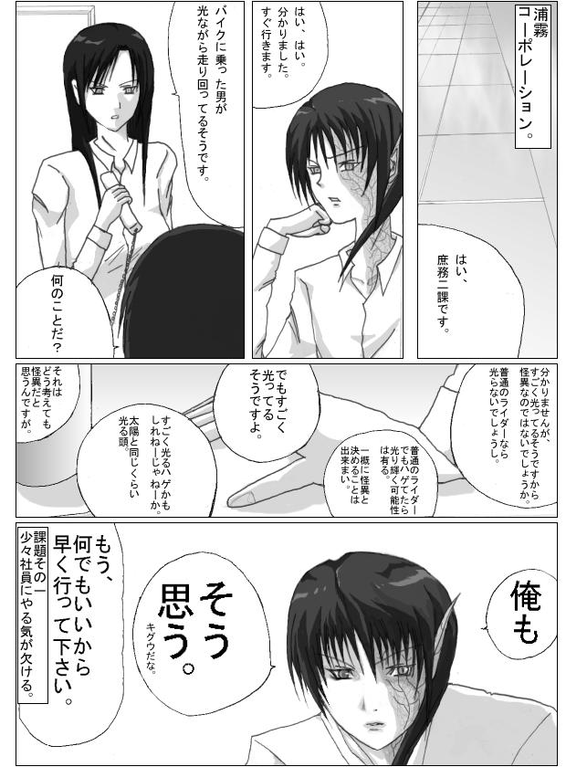 浦霧コーポレーション事業調整第二課 3  CG