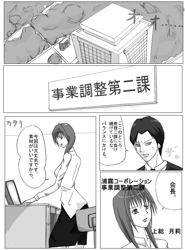 浦霧コーポレーション事業調整第二課 6  CG
