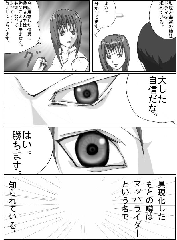 浦霧コーポレーション事業調整第二課 7  CG