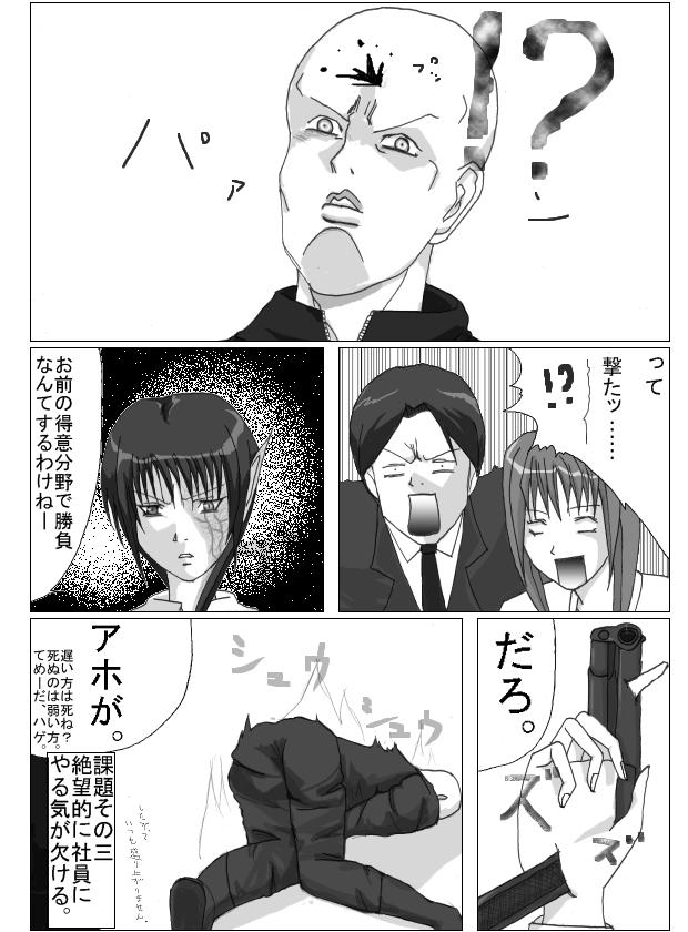 浦霧コーポレーション事業調整第二課 10  CG