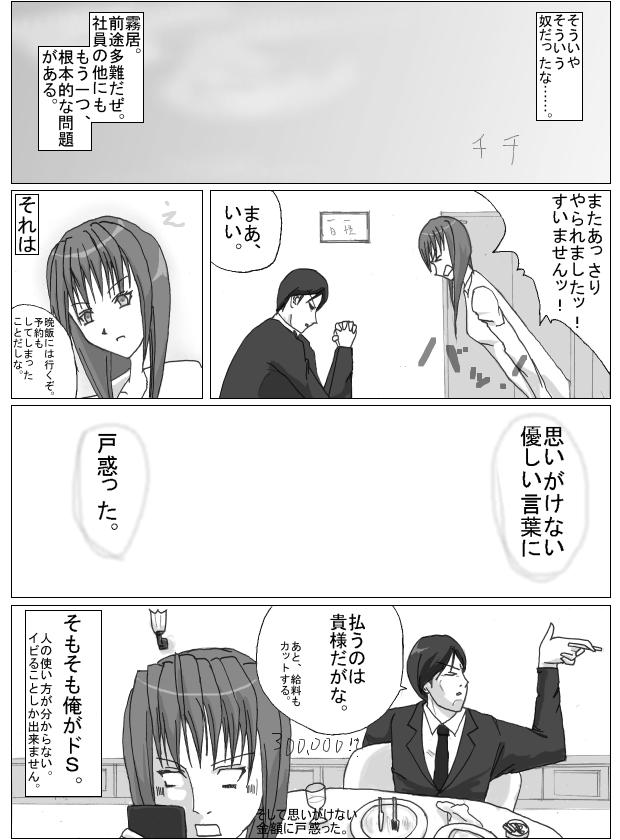 浦霧コーポレーション事業調整第二課 11 CG
