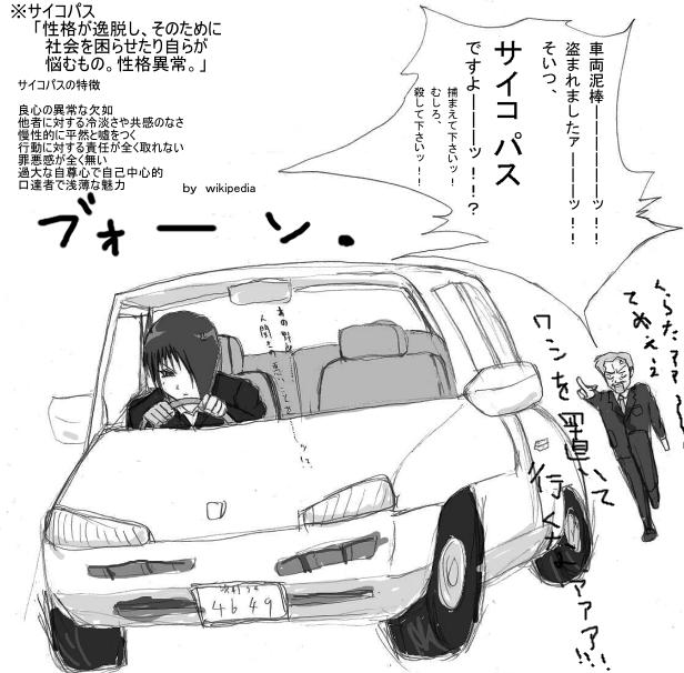ModernMission: サイコパスに車両窃盗された、なんとかして欲しい。 ですわ☆ CG