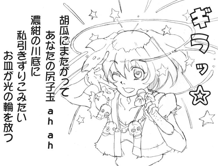 超時空妖怪とどめス  CG