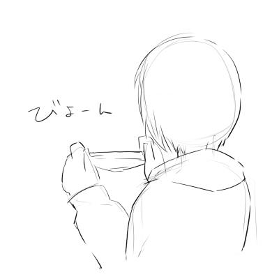 びょーん CG