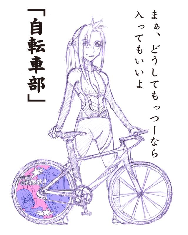 北高自転車部の(自称)期待の新人(J)  CG