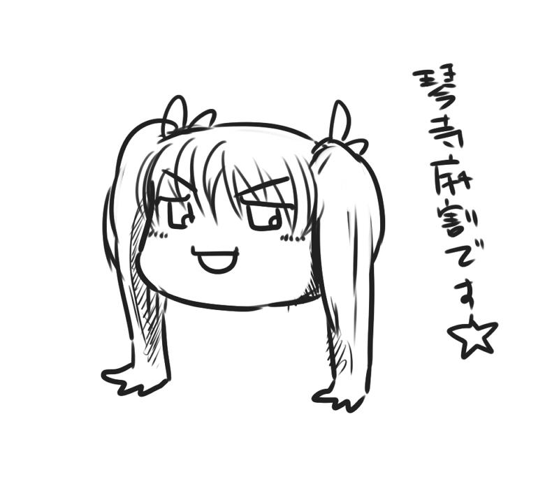琴寺麻割です☆ CG