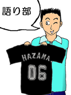 RandumCG : HAZAMA 06 - Heartwarming Everyday Fantasy -