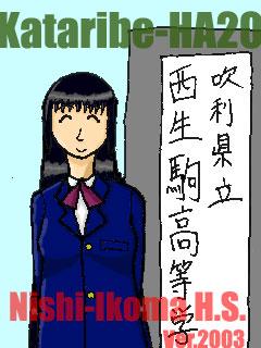ランダムトップ絵:語り部・西生駒2003:入学記念写真