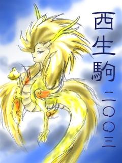 ランダムトップ絵:語り部・西生駒2003:光太郎竜
