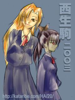 ランダムトップ絵:語り部・西生駒2003:光太郎と美沙希